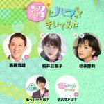 レギュラー第1回 NHK「沼にハマってきいてみた」ってどんな番組?サバンナ高橋、桜井日奈子、桜井愛莉が探究