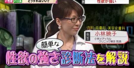"""女医・小林暁子が教える""""性欲が強すぎる時""""の即効対処法。性欲が強い女性の外見や特徴は?01"""
