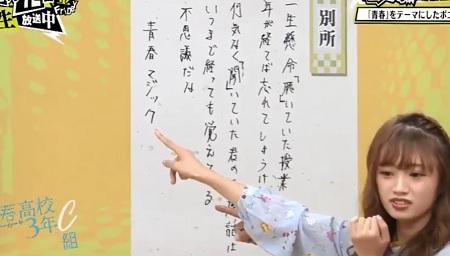 第140回「青春高校 3年C組 金曜日」担任:バナナマン日村 ポエム選手権で恥ずかしい赤面作品が連発