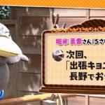 第23回 NHK「チコちゃんに叱られる!」まさか次回は出張キョエちゃんの企画が決定?