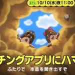 NHK「ねほりんぱほりん」シーズン3がスタート。第1回はマッチングアプリにハマる人