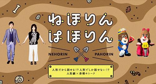 NHK Eテレ「ねほりんぱほりん」シーズン3