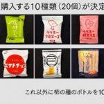 マツコが奥浅草のおかき屋さん マツコさんのベスト10