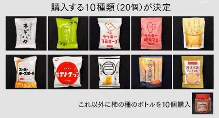 """マツコが奥浅草のおかき屋さんで選んだベスト10お菓子とは?またお気に入りの""""メロンあんぱん""""とは?"""