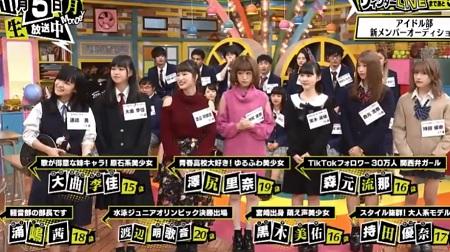 第156回「青春高校 3年C組 月曜日」担任:メイプル超合金 アイドル部新メンバー候補生のレベルの高さに荒れる中井りか