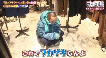 テレビ朝日 テレビ千鳥 買い物千鳥 大悟 これでワカサギなんよ
