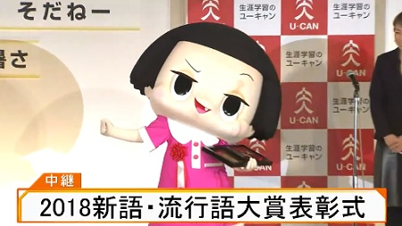 番外編 NHK「チコちゃんに叱られる!」チコちゃんが新語・流行語大賞授賞式に登場。投げかけた疑問は?