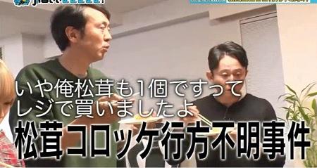 第6回「有吉ぃぃeeeee!」今回も松茸コロッケ行方不明事件発生。そして有吉さんが名勝負で涙?