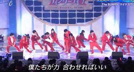 青春高校ウィンターライブ ダンス&ボーカル部 The BUMPY マイナスワン