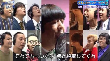 「青春高校 3年C組 ウィンターライブSP」芸人総勢13人による秋元康プロデュース合唱曲が感動的