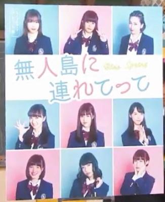 青春高校 アイドル部 無人島に連れてって ポスター