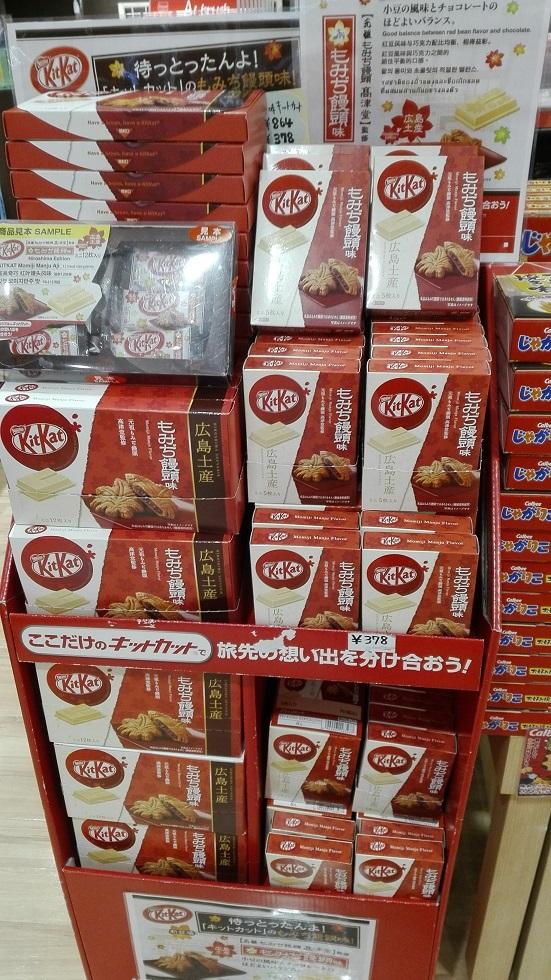 広島空港の国内線の売店「ANA FESTA」で店員さんに聞いたお土産ランキング キットカット もみぢ饅頭味