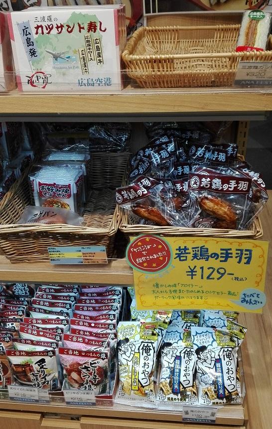 広島空港の国内線の売店「ANA FESTA」で店員さんに聞いたお土産ランキング ケンミンショー 若鶏の手羽