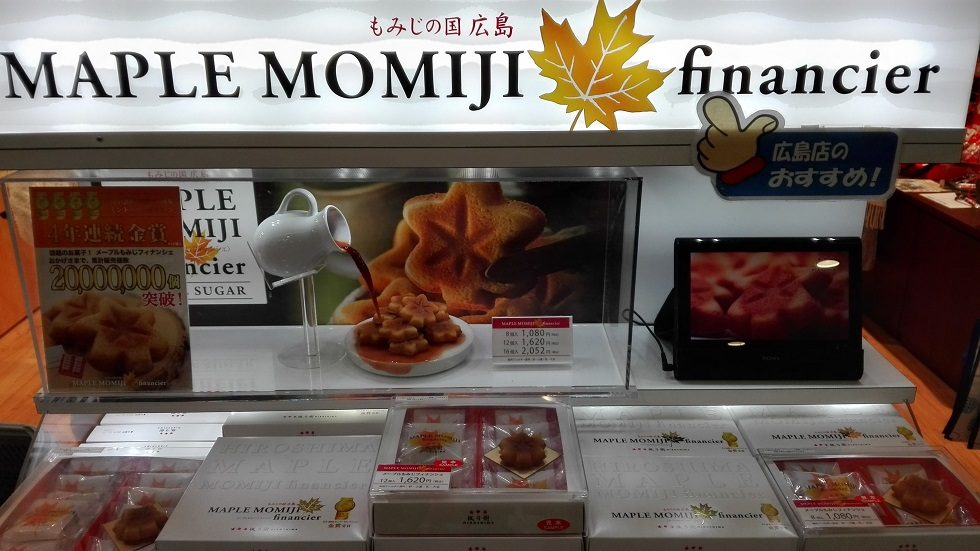 広島空港の国内線の売店「ANA-FESTA」で店員さんに聞いたお土産ランキング-メープルもみじフィナンシェ