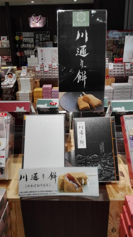 広島空港の国内線の売店「ANA FESTA」で店員さんに聞いたお土産ランキング 川通り餅