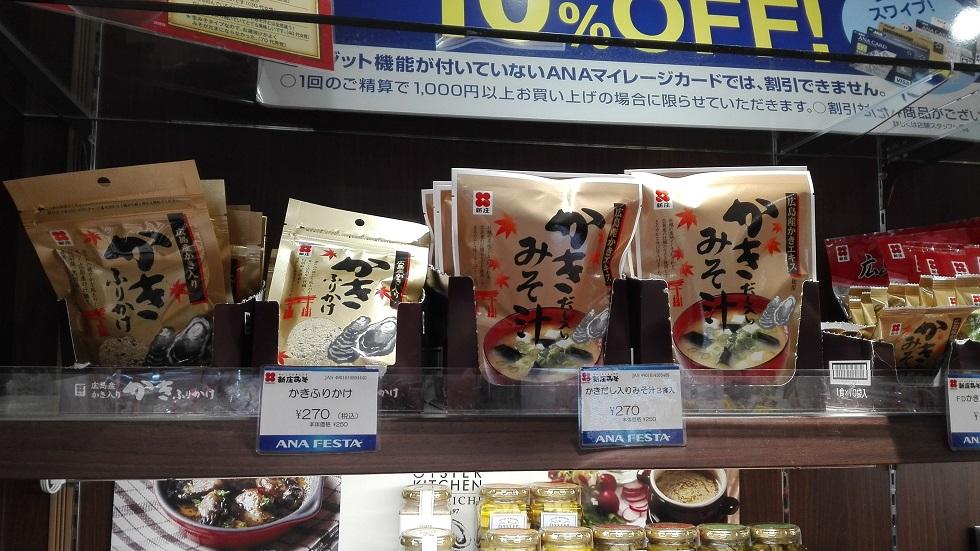 広島空港の国内線の売店「ANA FESTA」で店員さんに聞いたお土産ランキング 牡蠣だし入りみそ汁