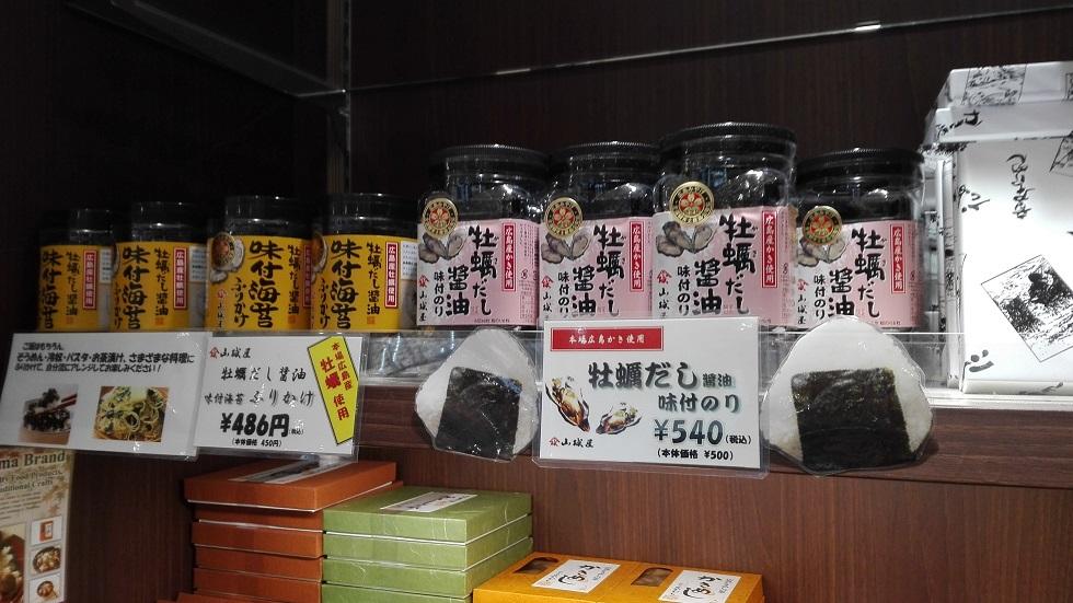 広島空港の国内線の売店「ANA FESTA」で店員さんに聞いたお土産ランキング 牡蠣だし醤油味付のり