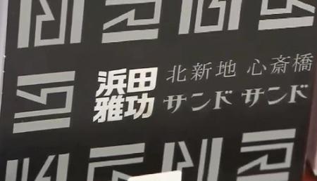 浜ちゃんが!の芸能人の差し入れ特集で紹介された「北新地サンド タマゴカツサンド 900円」浜ちゃん特別仕様の箱
