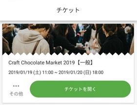 Craft Chocolate Market 2019 Peatixアプリの導入方法 チケットを開く
