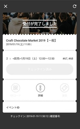 Craft Chocolate Market 2019 The Fleming House 1月19日 チェックイン完了