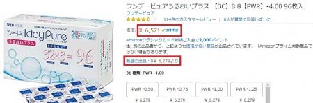 コンタクト通販の価格比較の裏技。Amazonの場合