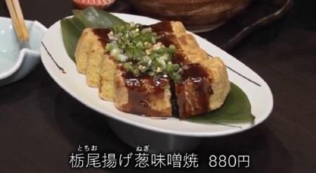 マツコが「ホテル椿山荘東京」の庭園内にあるお蕎麦屋さん「無茶庵」で食べた栃尾揚げ葱味噌焼