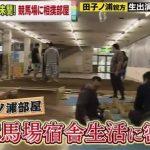 田子ノ浦部屋が宿舎を移転し競馬場に相撲部屋を設営。その理由は?密着映像で振り返ると?