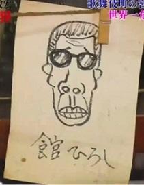 """第39回「石橋貴明のたいむとんねる」第3弾""""変態グルメ""""で宮崎料理店どげんよにある舘ひろしの似顔絵にタカさんが食い付く"""