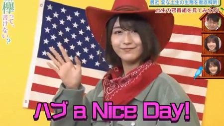 けやかけ(欅って、書けない) 土生ちゃんこと土生瑞穂の冠番組ハブのNICE DAY!のハーブさんのハブ a Nice Day