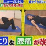 梅ズバ紹介ゼロトレのやり方。下っ腹激凹み・ダイエット・肩こり・腰痛に効果アリのストレッチ5種 テレビ初公開