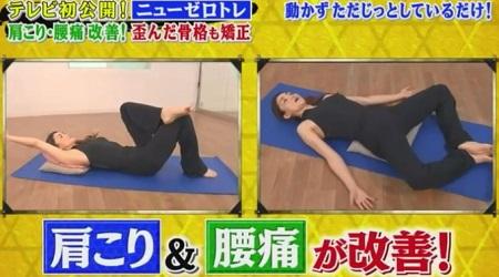 梅ズバ紹介ゼロトレのやり方。下っ腹激凹み・ダイエット・肩こり・腰痛に効果アリのストレッチ5つ