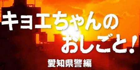 第40回 NHK「チコちゃんに叱られる!」キョエちゃんのお仕事出張企画第2弾で愛知県警へ
