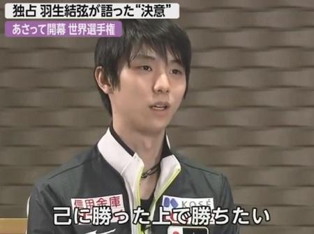 羽生結弦『己に勝った上で勝ちたい』世界フィギュアスケート選手権前の独占インタビューで何を語った?
