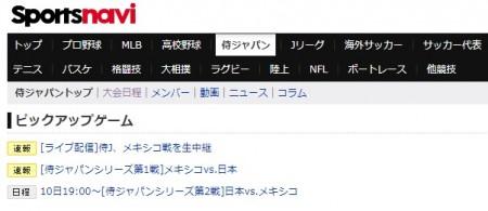 野球日本代表・侍ジャパン全試合をネットのライブストリーミング中継で完全無料で視聴するには スポーツナビで生配信を試聴する方法
