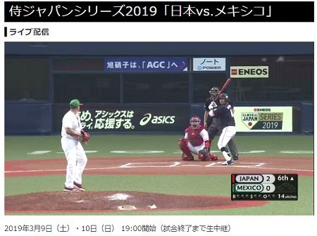 野球日本代表・侍ジャパン全試合をネットのライブストリーミング中継で完全無料で視聴するには スポーツナビ 視聴画面