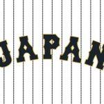 野球日本代表・侍ジャパン全試合をネットのライブストリーミング中継で完全無料で視聴するには