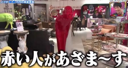 テレビ千鳥 SP 買い物千鳥 ノブの家具 KAREで赤い人があざま~す