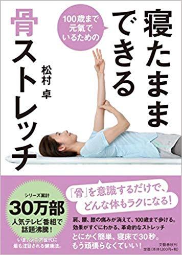 テレビ東京ソレダメ紹介の骨ストレッチ 松村卓の本は?