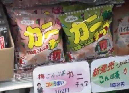 マツコが花見の途中で立ち寄ったお店で爆買いした珍しいスナック菓子(ローカル菓子)とは? カニチップス 玉露園 こんぶ茶