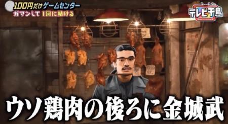 第1回「テレビ千鳥」レギュラー化初回 大悟企画「100円だけゲームセンター」 ウソ鶏肉の後ろに金城武