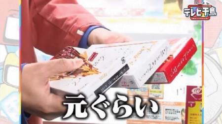 第1回「テレビ千鳥」レギュラー化初回 大悟企画「100円だけゲームセンター」 元ぐらい