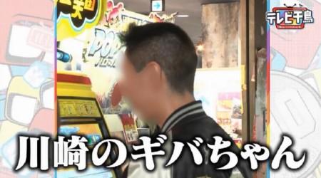 第1回「テレビ千鳥」レギュラー化初回 大悟企画「100円だけゲームセンター」 川崎のギバちゃん