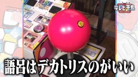 第1回「テレビ千鳥」レギュラー化初回 大悟企画「100円だけゲームセンター」 語呂はデカトリスのがいい