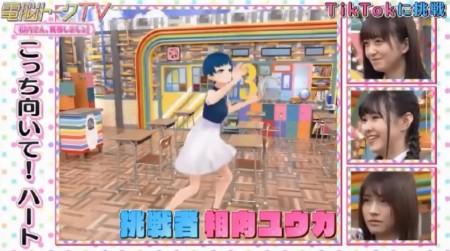 第1話「電脳トークTV イマドキダンスが踊れない、相内さん」相内ユウカのヒドすぎるダンスw
