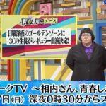 第253回「青春高校3年C組 月曜日」「電脳トークTV」にレギュラー出演決定、全員曲の新情報、CDデビュー詳細について