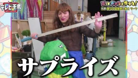 第4回「テレビ千鳥」面白新キャラクターを作ろう!狩野英孝の美少女猛獣使い戦士マーヤのサプライズ