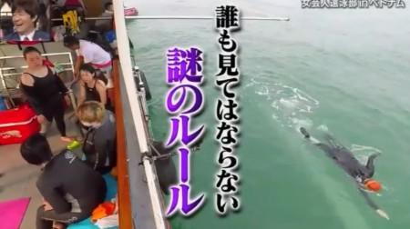 「イッテQ遠泳部第3弾」女芸人SP!誰も見てはならないというバービーの謎ルール