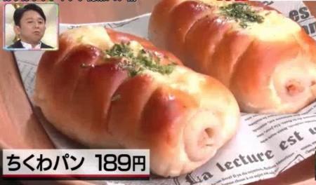 かりそめ天国で発表された東京の美味しい総菜パンランキングトップ10とは?第10位「トーホーベーカリー」ちくわパン