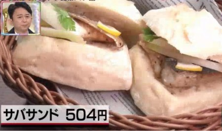 かりそめ天国で発表された東京の美味しい総菜パンランキングトップ10とは?第7位「オリミネベーカーズ」サバサンド