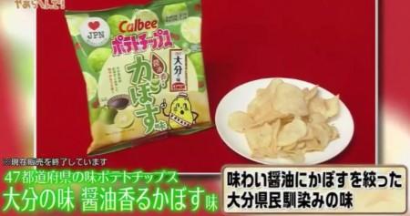 ガキの使いのカルビーポテトチップス食べ尽くし企画!大分 醤油香るかぼす味